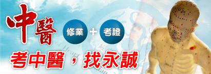 中國中醫證照考試