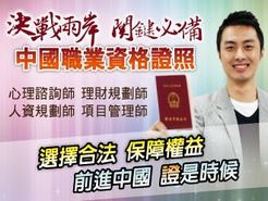 取得中國證照 證是時候