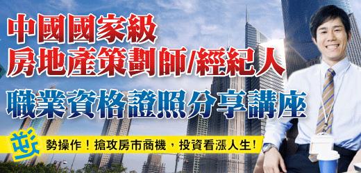 中國房地產證照免費分享講座