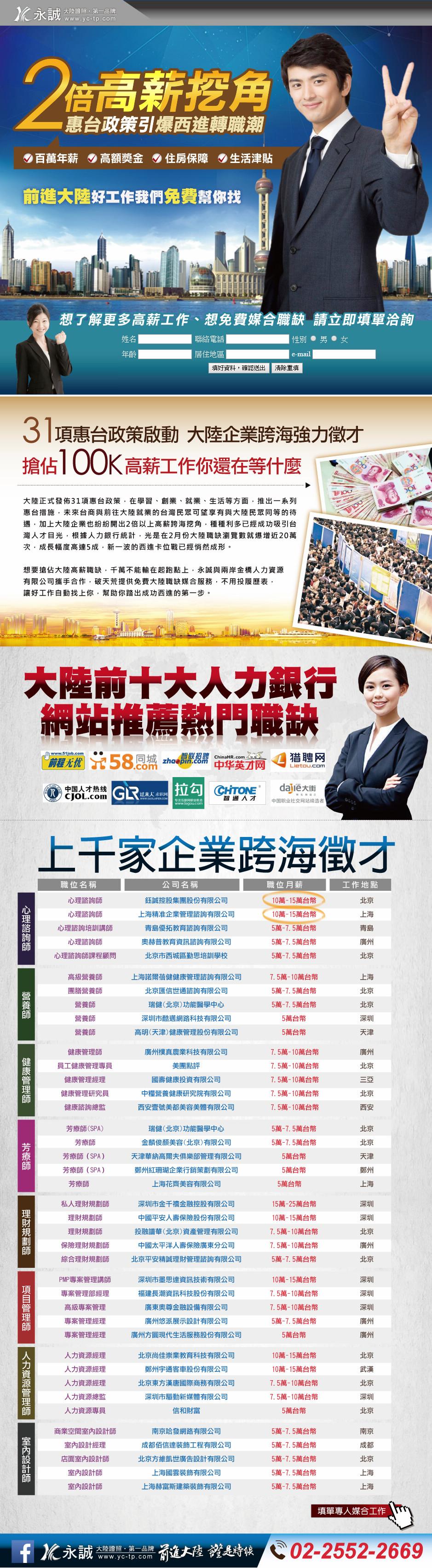 大陸惠台政策引爆西進轉職潮