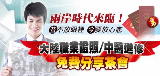 中國證照 中醫進修 分享茶會