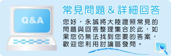 大陸證照(中國證照)常見問題與回答