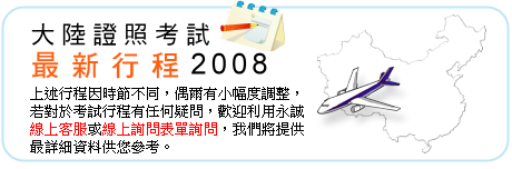 大陸證照考試行程說明