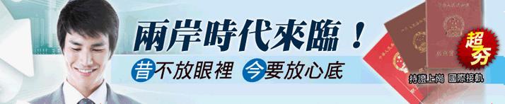 中國職業證照分享茶會