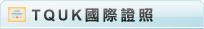 大陸證照(中國證照)、國際證照