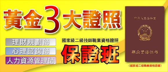 中國大陸證照保證班