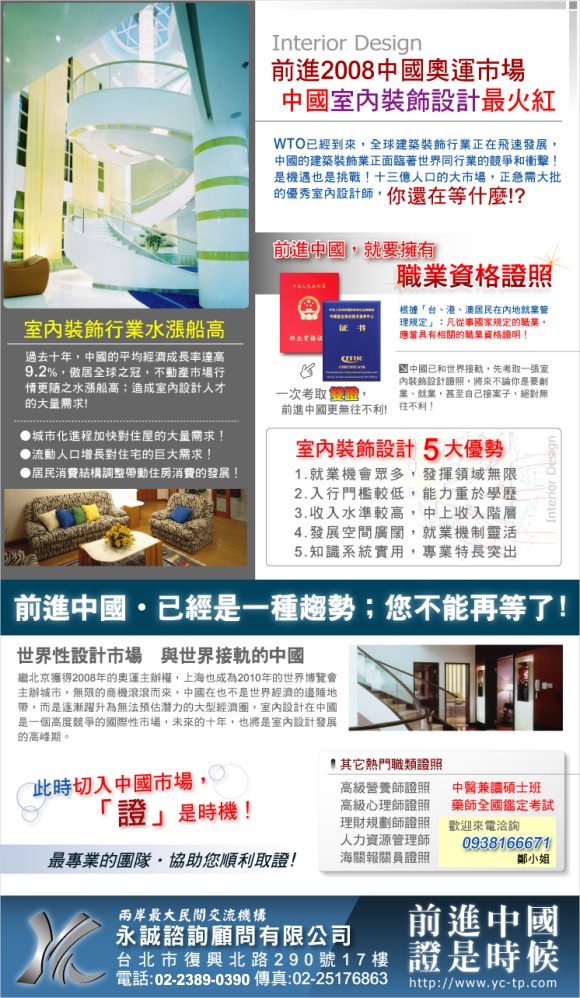 中國大陸室內設計師證照
